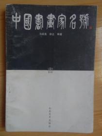 中国书画家名号