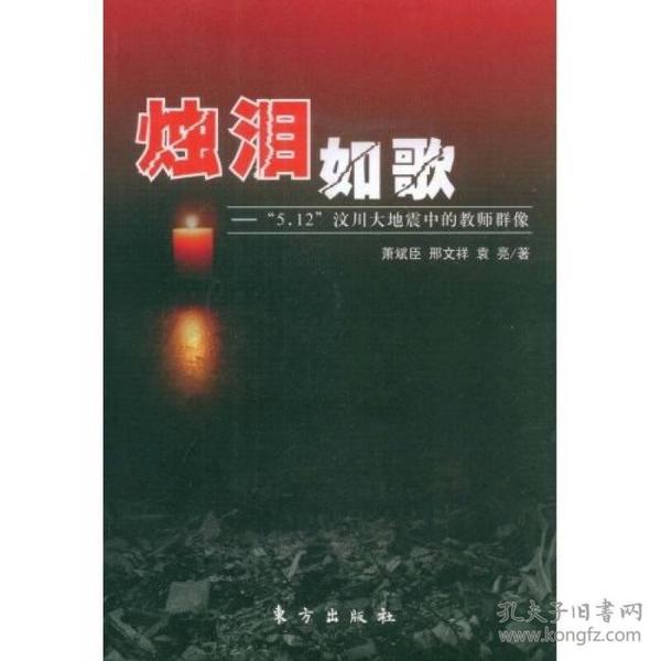 """烛泪如歌:""""5.12""""汶川大地震中的教师群像"""