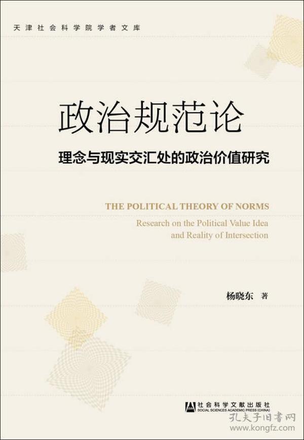 政治规范论