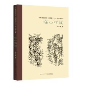 历朝通俗演义:明史演义3.煤山殉葬