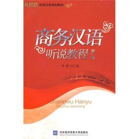 新思路商务汉语规划教材:商务汉语听说教程(第1册)