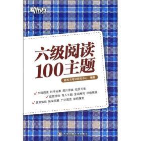 六级阅读100主题