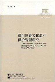 澳门世界文化遗产保护管理研究