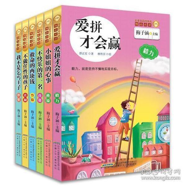 金麦田品格教育精品阅读(第3辑 套装6册 )