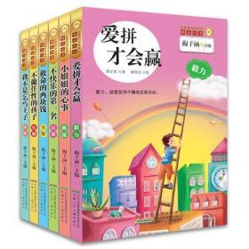 金麦田品格教育精品阅读(品格第3辑)(全6册)安徽少儿梅子涵9787539794204