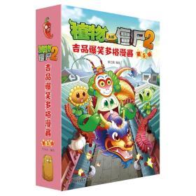 植物大战僵尸2吉品爆笑多格漫画全套36册