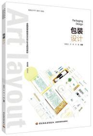 包装设计(本科教材)