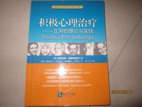 积极心理治疗——正向的理论与实践(正版现货 实物拍照)