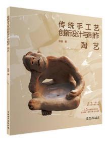 9787519818890-ah-传统手工艺创新设计与制作——陶艺