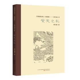 唐史演义.2,安史之乱