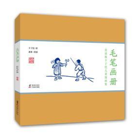赏读版丰子恺儿童漫画集:毛笔画册