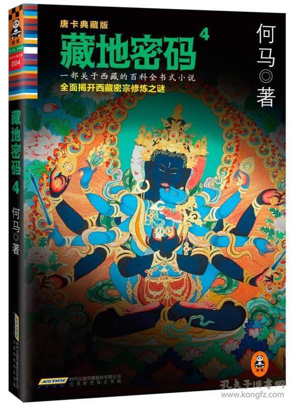 藏地密码4:全面揭开西藏密宗修炼之谜(唐卡典藏版)
