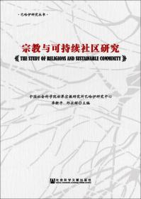 宗教与可持续社区研究