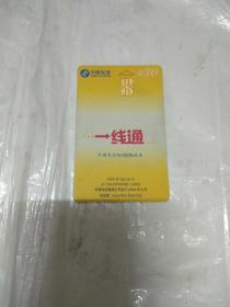 中国电信IC卡【G3一线通】(2-1)