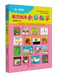 启发童书馆:英文绘本——创意教学(幼儿园版)(简装绘本)9787550295018北京联合张湘君