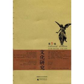 文化研究(第5辑)