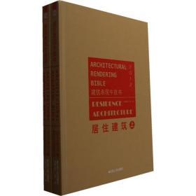 正版新书2012-居住建筑-建筑表现牛皮书-(上.下册)