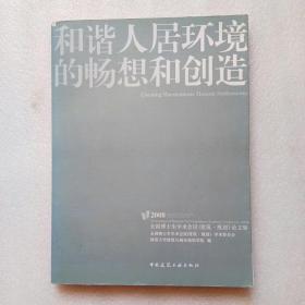 和谐人居环境的畅想和创造:2008全国博士生学术会议(建筑·规划)论文集