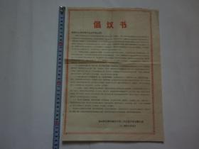 1964年8月运城县回乡知识青年第二次代表大会全体代表《倡议书》【注意描述】