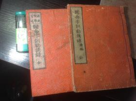 《归命字训劝诱录》,正编+续编  共两本