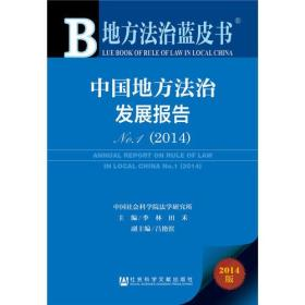 地方法治蓝皮书:中国地方法治发展报告No.1(2014)