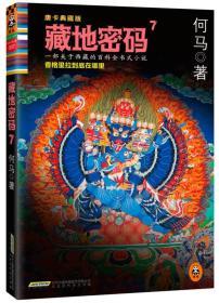 藏地密码:唐卡典藏版7