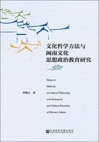 文化哲学方法与闽南文化思想政治教育研究
