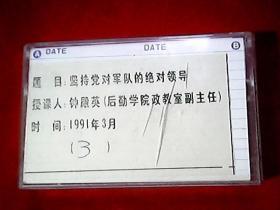 坚持党对军队的绝对领导【钟殿英授课录音带1、2、3】