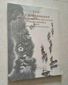 中国书画(荣宝斋第57期中国艺术精品拍卖会)