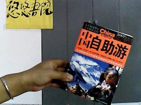 中国自助游 2007