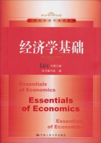 经济学基础/21世纪经济学系列教材