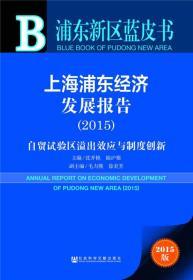 上海浦东经济发展报告(2015)