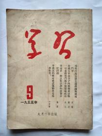 学习【月刊】1955年第5期-学习杂志社1955年9月2日出版