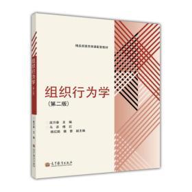 精品资源共享课配套教材:组织行为学(第2版)
