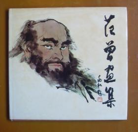 范曾画集(近9.5品)