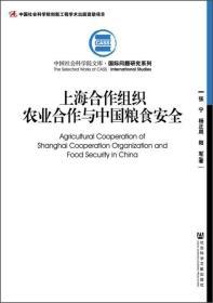 中国社会科学院文库·国际问题研究系列:上海合作组织农业合作与中国粮食安全