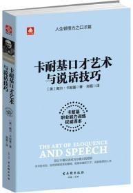 卡耐基口才艺术与说话技巧:卡耐基职业能力训练权威译本