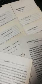 1988年河南大学教授李贤臣-油印《论杜甫善陈时事》8页码