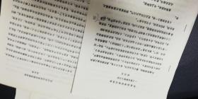 1988年郑宏华-油印《说杜甫《清明三首》》9页
