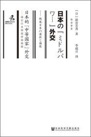 """日本的""""中等国家""""外交:战后日本的选择和构想"""