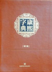 康熙字典(增订版)(软精装)