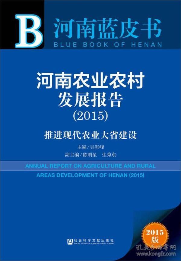 河南蓝皮书·河南农业农村发展报告:推进现代农业大省建设(2015)