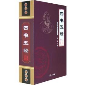文化百科丛书:四书五经;