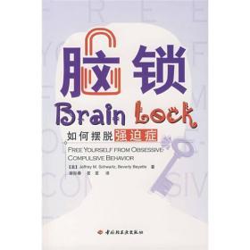 脑锁:如何摆脱强迫症