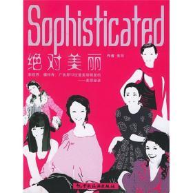 美丽 素阳 中国旅游出版社 9787503223983