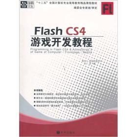 Flash CS4游戏开发教程
