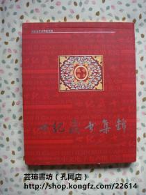 中文电子图书馆《世纪藏书集锦》(十碟装)