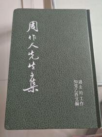 少见版本 精装本  周作人先生文集   知堂乙酉文编  过去的工作  民国71年版  据三育图书影印