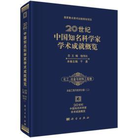 20世纪中国知名科学家学术成就概览·化工、冶金与材料工程卷·冶金工程与技术分册(二):20世纪中国知名科学家学术成就概览