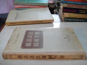 1955年版:俄语语法图解手册(16开硬精装)(沈韫芬院士藏书)